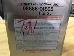 Жидкость для гидроподвески Toyota AHC 2.5 л 08886-01805