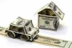 Займы под залог недвижимости, домов, офисных помещений, земель