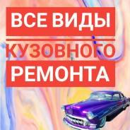 Кузовной ремонт автомобилей и спец. техники! гибкие цены!