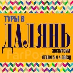 Далянь. Экскурсионный тур. Туры в Далянь из Владивостока! Экскурсии и Аквапарк + Пляжи!