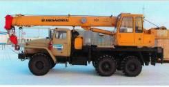 Ивановец КС-35714. Автокран КС-36714, 16 000кг.