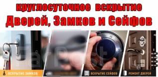 Вскрытие Замков, дверей, гаража, сейфов, замена перекодировка ремонт