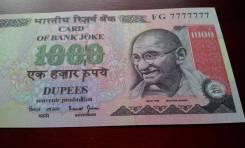 Рупия Индийская.