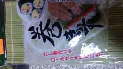 Коврики для суши, роллов.