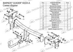 Фаркоп. Hyundai Grand Santa Fe, DM Hyundai Santa Fe, DM Kia Sorento, XM Двигатели: D4HB, G6DH, G6DG, G4KE, D4HA, G4KH, L6EA, G6DC, G4KJ