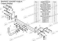 Фаркоп. Kia Ceed, ED Kia cee'd, ED Двигатели: D4EA, D4EAF, D4FB, G4FA, G4FC, G4GC