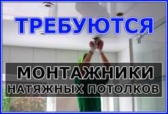 Монтажник натяжных потолков. ИП Федоров А.В