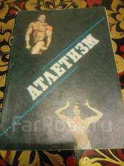 Продам книгу Атлетизм