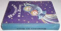 Незнайка На Луне Носов 1990