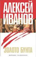 Золото бунта или Вниз по реке теснин Алексей Иванов 2005