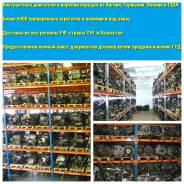 Двигатели и КПП доставка по России, странам СНГ и Казахстан