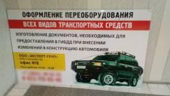 Оформление переоборудования транспортных средств в Гибдд