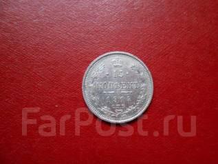 15 копеек 1914 года серебро aUNC .