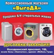 """Продажа стиральных машинок Б/У. """"ВыгоДА"""""""