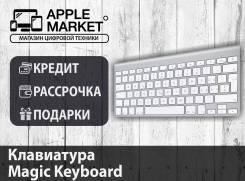 Клавиатуры Apple. Под заказ