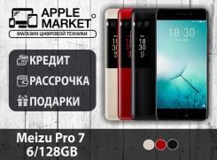Meizu PRO 7. Новый, 128 Гб, Золотой, Красный, Черный, 3G, 4G LTE, Dual-SIM. Под заказ