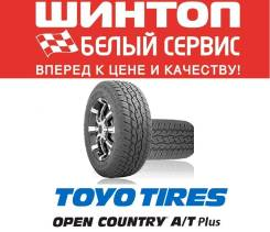 Toyo Open Country A/T+. Летние, без износа, 4 шт