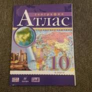 Атласы по географии. Класс: 10 класс