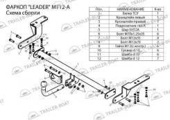 Фаркоп. Mitsubishi Lancer, A140, A150, A155A, A156A, A170, A171, A172, A174, A70, C10, C12AS, C12V, C14AS, C15AS, C37V, C61A, C62A, C63A, C64A, C65A...