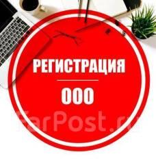 Полное сопровождение регистрации ООО и ИП. Внесение измений в Егрюл