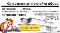 Ремонт вашей квартиры, дома, дачи и других помещений