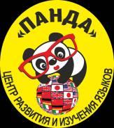 Преподаватель китайского языка. ИП Щербинкина Н.С. Улица Ленина 48