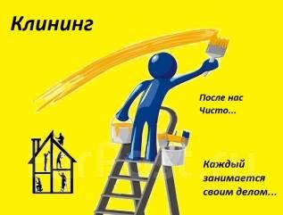 Клининг, уборка квартир, домов и офисов, генеральная, после ремонта!
