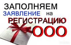 Ваш бизнес с нуля! Регистрация ИП, ООО, НКО. 100% результат!