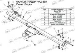 Фаркоп ВАЗ 2121 c газовым оборудованием. Лада 4x4 2121 Нива, 2121. Под заказ