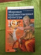 Искусство, МХК. Класс: 10 класс