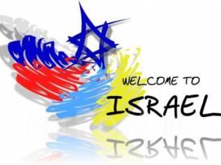 Израиль Работа