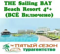 Вьетнам. Фантхьет. Пляжный отдых. Вьетнам! Фантьет! THE Sailing BAY Beach Resort 4*+ (ВСЁ Включено)
