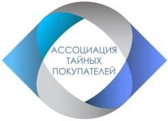Южно-Сахалинск - Приглашаем Вас стать нашим Тайным Покупателем