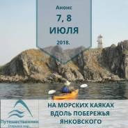 Морской Каякинг-тур вдоль побережья Янковского (1 и 2 ДНЯ) 21,22 июля