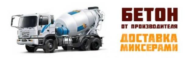Купить бетон в артеме приморский край бетон мамоны