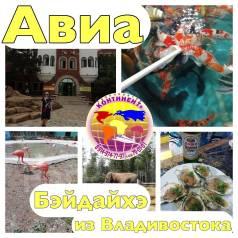 Бэйдайхэ. Пляжный отдых. Бэйдайхэ (АВИА) Прямой Чартер из Владивостока