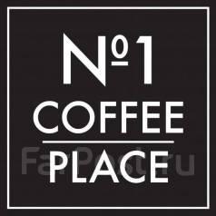 """Бариста-продавец. ООО """"Кофе-плэйс"""" Coffee Place №1. Улица Алеутская 45"""