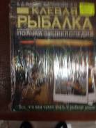 "Полная энциклопедия ""Клевая рыбалка"""