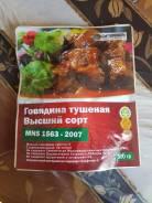 Тушенка говядина. Монгольская 130 рублей