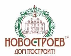 """Маркетолог. ООО """"Новостроев"""". Улица Светланская 83"""