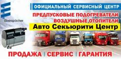 Подогреватели - Webasto / Hydronic / Binar - Установка/Продажа/Ремонт!