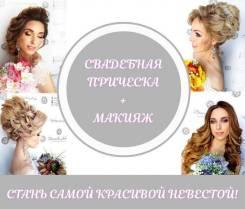 Свадебный образ. Прическа+макияж для невесты в Уссурийске!