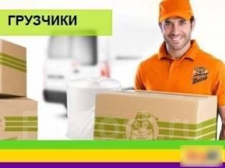 Грузчик. ИП Меренков А.И. Г Владивосток
