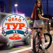 Велопрогулки на умных электро-велосипедах по красивым местам города В.