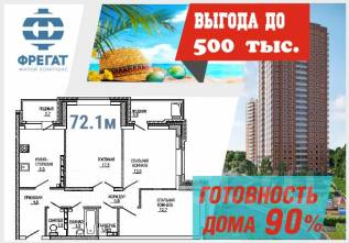 3-комнатная, улица Ватутина 33. 64, 71 микрорайоны, застройщик, 72кв.м.