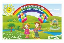 "Воспитатель. МБДОУ ""Детский сад №138"". Улица Шошина 7"