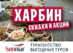Харбин. Экскурсионный тур. Харбин - скоростной поезд -от 9800 рублей. Аквапарк +Парк развлечений