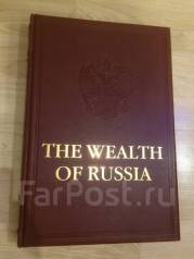 "Сувенирная книга ""THE Wealth OF Russia"" (""Богатство России"")"