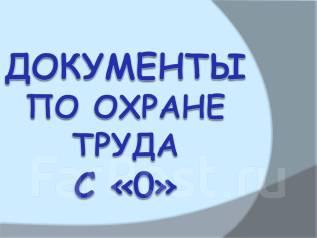 Документы по охране труда, пожарной безопасности, ГО и ЧС Срочно!