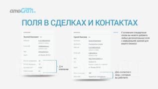Внедрение и обучение Amocrm! От 25.000 руб! Бесплатный доступ 45 дней